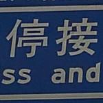 Taiwan 153